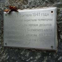 Памятник морскому десанту