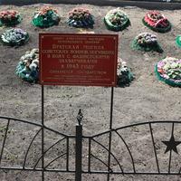 с. Архангельское. Братская могила советских воинов.