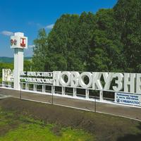 Стела Новокузнецк