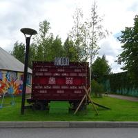 Упсала-парк, Упсала-Цирк