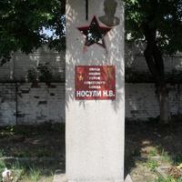 ул. Носули (Червоный)