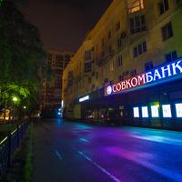 Совкомбанк Новокузнецк