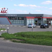 Супермаркет АБС