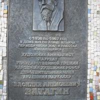 п.Лазаревское, доска художнику В.А.Ватагину