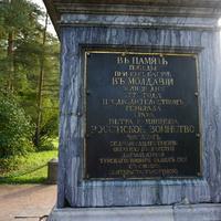 В Екатерининском парке.Памятная доска.