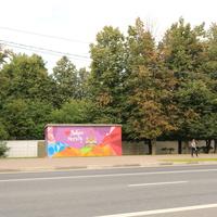 На улице Обручева