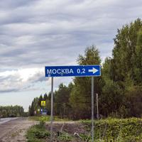 Указатель на деревню Москва Верхошижемского района