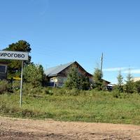 Указатель на деревню Пирогово Советского района