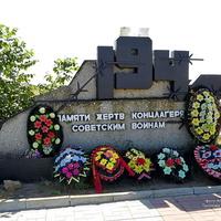 Стела памяти погибшим в немецком концлагере хутора Ериковсий советским военнопленным.