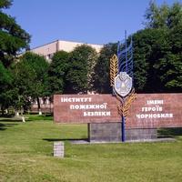 Пожежний інститут імені героїв Чорнобиля.