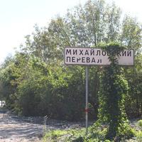 Михайловский Перевал.