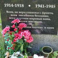 Муствеэ, памятник ВОВ