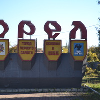 Дорожный указатель на въезде в город Орёл со стороны п.г.т. Нарышкино