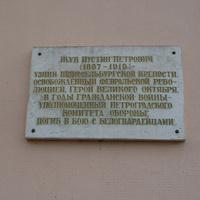 Памятная доска, ул Жука