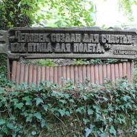 Джанхот. Дом-музей писателя В.Г. Короленко.