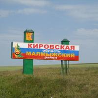 Въезд в Малмыжский район с Татарии
