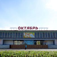 ДК Октябрь