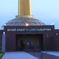 Музей, посвященный Ахмату Кадырову