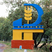 Вьезд в Сагуновку