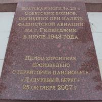 Братская могила 803 советских воинов, погибших в 1942-1943 гг.