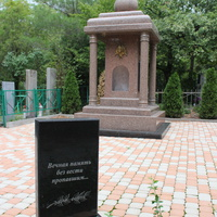 Памятник без вести пропавшим.