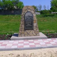 Пам'ятний знак заснуванню села