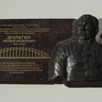 памятная доска на здании историко-краеведческий музей в Боровичах