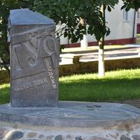 Памятник белорусскому алфавиту