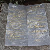 Памятный знак на месте усадьбы Фёдора Щербины.