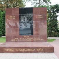 Памятник героям необъявленных войн.