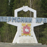 "Стела ""Пермский край"""