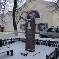 Памятник Владимиру Федоровскому