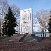 Монумент павшим в ВОВ