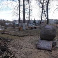 """Памятный камень """"Защитникам православного отечества"""""""