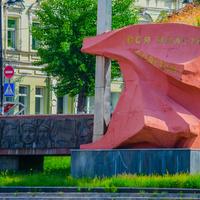 "Памятный знак ""Борцам за советскую власть""."