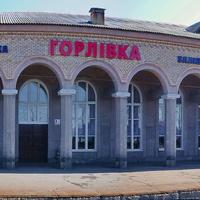 жд вокзал Горловки