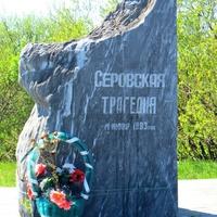 """Памятный знак """"Серовская трагедия"""""""