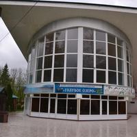 Научно-исследовательский Подводный Центр «Голубое озеро»