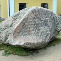 Камень в честь основания Лиды