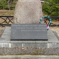д. Крынка. Мемориальная плита на памятнике
