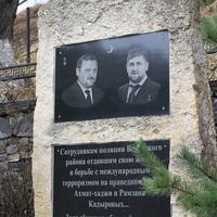 Ца-Ведено. Памятник погибшим полицейским.