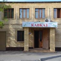 Гостиница КАВКАЗ.