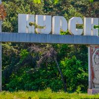 памятный знак, обозначает въезд в Курск.