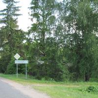 Начало деревни Тубышки-1