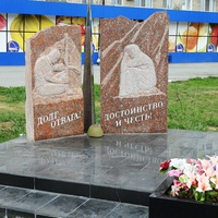 Памятник погибшим в Афганистане и Чечне