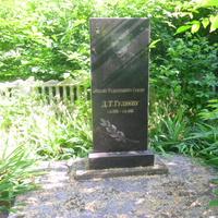 Пам'ятник Герою Радянського Союзу Гуляєву Д.Т.