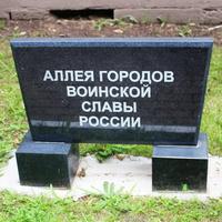Аллея городов Воинской славы.