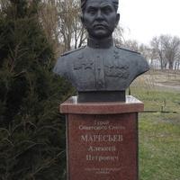 Памятник Алексею Маресьеву на Алее Героев