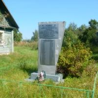 Недалеко от моста стоит памятник с именами погибших во время ВОВ