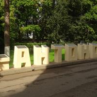Район Антоново